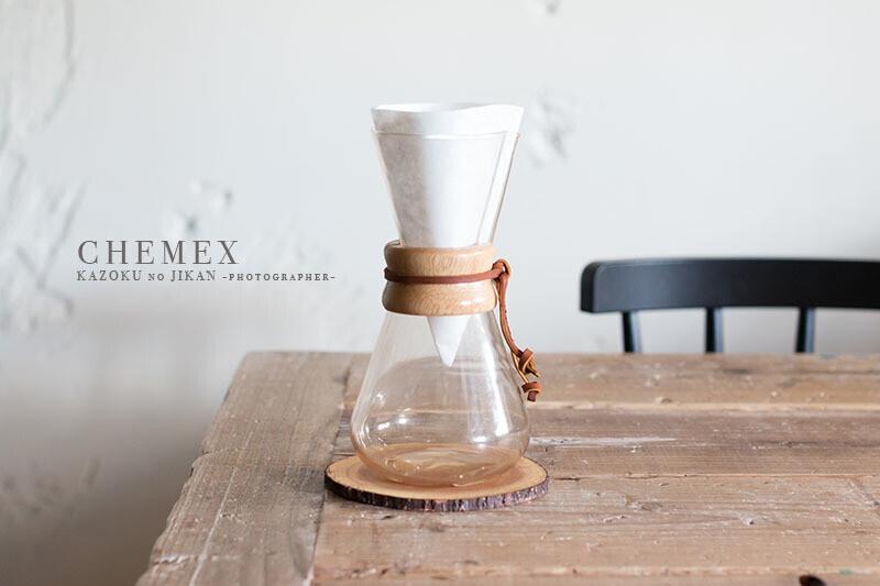 癒しのコーヒー時間には、憧れの「ケメックス」を【人気ブロガーの「これがマイベスト」  Vol.17】