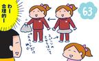 小学校での服装について(女子)【双子を授かっちゃいましたヨ☆ 第63話】