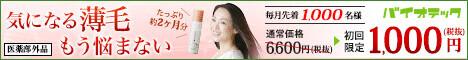 女性の薄毛には酸化が大敵!? 健康的でツヤツヤな毛髪をキープする秘訣