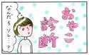 わが子にこんな才能があったなんて! 夫婦げんかも減る「おやこ診断」体験【『まりげのケセラセラ日記 』】  Vol.12