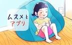 ムスメとアプリ【すくすくきろく@kita.acari 第34話】