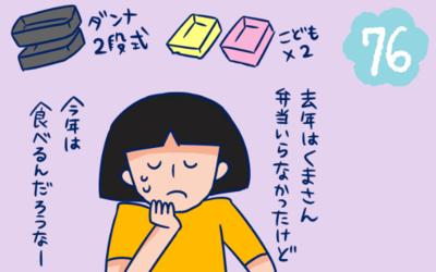 夏休みのお弁当、メニュー選びが悩ましい【双子を授かっちゃいましたヨ☆ 第76話】