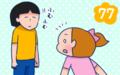 子どものケンカ、親はどうするのがベスト?【双子を授かっちゃいましたヨ☆ 第77話】