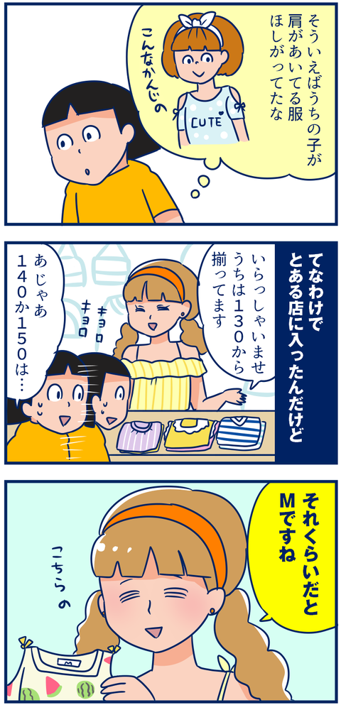子供服の「S M L」サイズが混乱する!【双子を授かっちゃいましたヨ☆ 第78話】