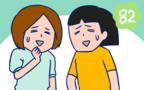 早起きが続いて普段よりツライ… 夏休みの試練 【双子を授かっちゃいましたヨ☆ 第82話】