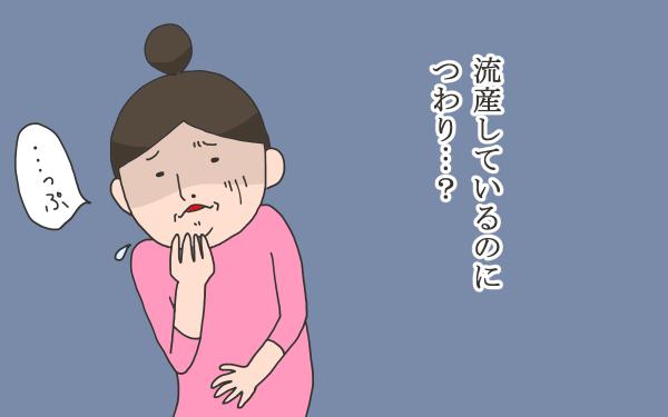 流産もひとつの出産 つわりに苦しむ【こうして赤子を授かった~中村こてつ不妊治療体験記~ 第35話】