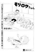3女キョウコの様子が変!?『モリロクちゃん 第5話』