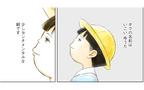 ゆうた(4歳)のちょぴり切なくて楽しい毎日。「センチメンタルな朝」『お受験コース!! 第1話』