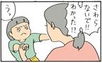 やさしく怒るのって難しい♡『子育てデレデレ日記 第2話』