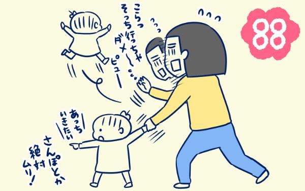 遅れてやって来た親バカ(!?)「うちの子かわいい」期【双子を授かっちゃいましたヨ☆ 第88話】
