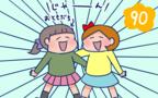 """""""その場のノリ""""って怖い! 勢いで引き受けちゃった「後悔のダンス」【双子を授かっちゃいましたヨ☆ 第90話】"""