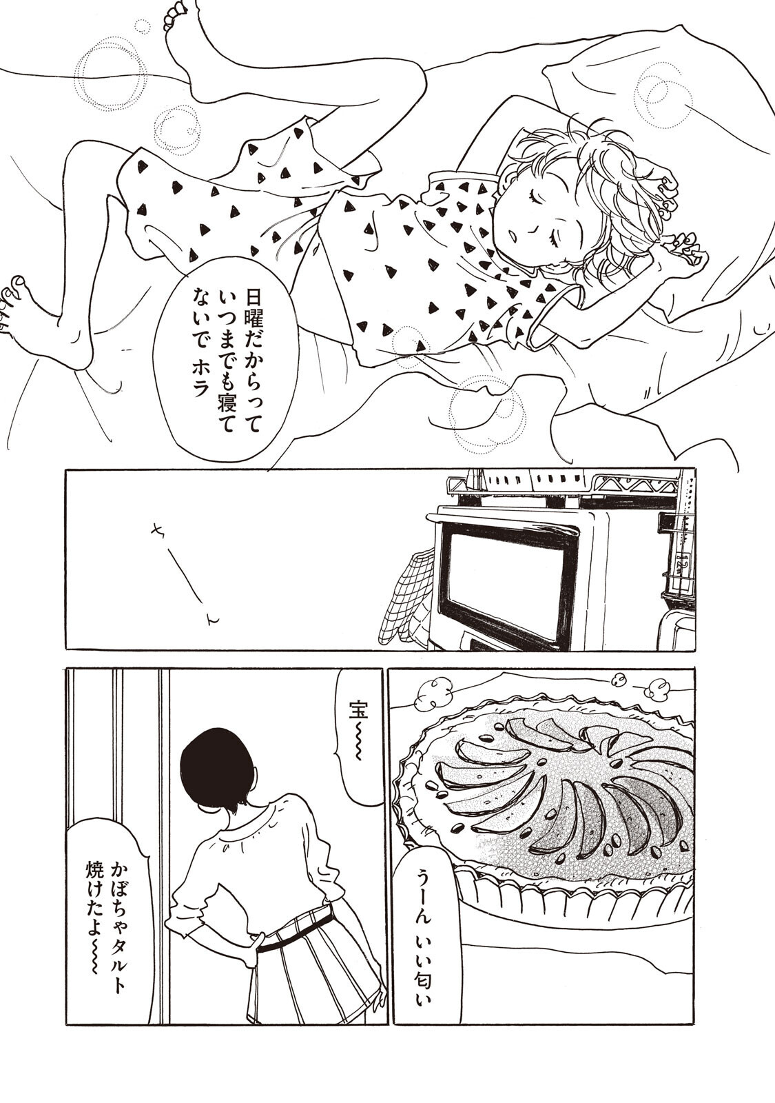 楽しい日曜日!の巻『ひらけ駒! 第2話』
