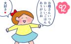 「お母さん、ありがとう」感謝の言葉は突然に…(涙)【双子を授かっちゃいましたヨ☆ 第92話】