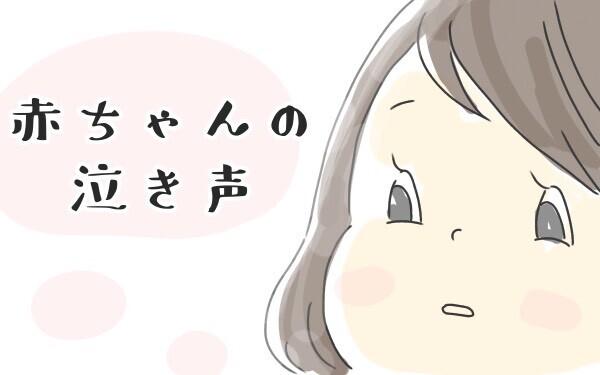 娘が泣き止まずヒヤヒヤ…! みんなの表情に救われた【チッチママ&塩対応旦那さんの胸キュン子育て 第18話】