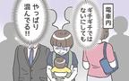 赤ちゃん連れの満員電車は優しさでいっぱいでした【笑いに変えて乗り切る!(願望) オタク母の育児日記】  Vol.18