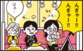 電車の中で赤ちゃんが泣いてしまったとき、周囲も当事者もできることって?【パパン奮闘記 ~娘が嫁にいくまでは~ 第15話】