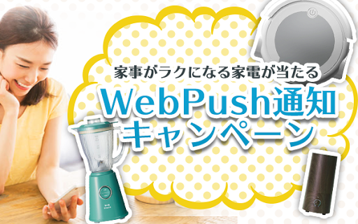\ 5秒で応募完了/ お気に入りのライターさんのWebPush通知を受けようキャンペーン