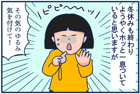 冬休み明けは要注意! その気のゆるみが、思わぬケガに? 【双子を授かっちゃいましたヨ☆ 第103話】