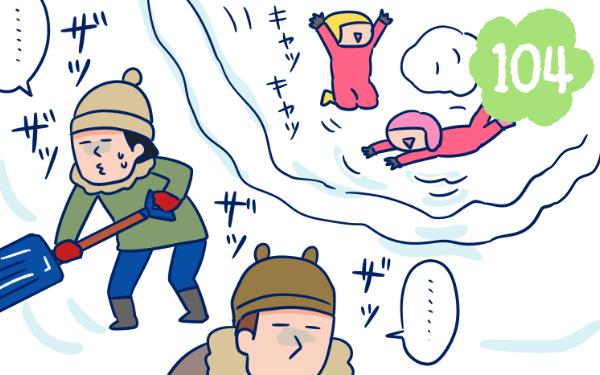 終わらない雪かき…子どもはウキウキ、大人はゲッソリ「もう大雪は勘弁!」【双子を授かっちゃいましたヨ☆ 第104話】