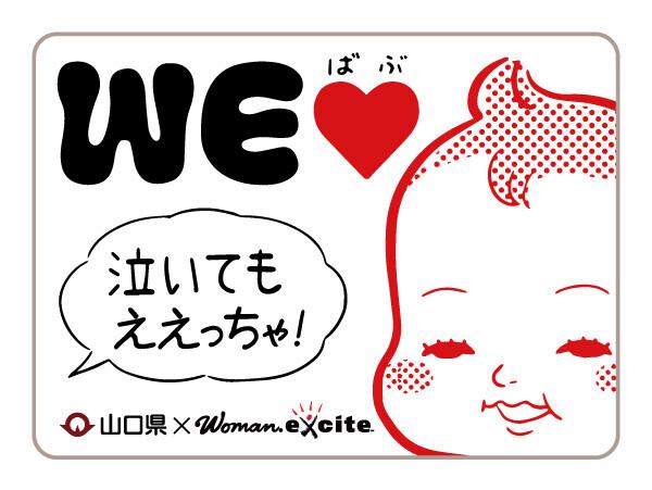将来世代応援知事同盟の14県がWEラブ赤ちゃんプロジェクト「泣いてもいいよ!」方言版ステッカー作成!