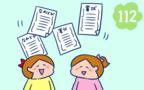 子どもの賞状や作品「どう保管する?」いいアイデアを思いつきました!【双子を授かっちゃいましたヨ☆ 第112話】