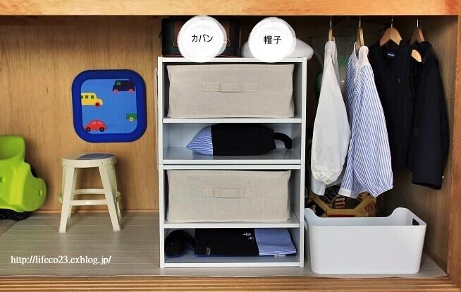 「ひとりでお支度」ができるようになる! 無印良品、IKEA、ニトリ、アイリスオーヤマ、100均で作るキッズ収納