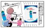 親子で遊べて学べる! 5/17から開催される「明治ブルガリアヨーグルト Presents 腸いいね!ヨーグルトタウン」とは?