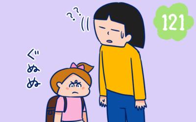 「おつかれさま」は大人だけのもの? 娘の言葉にハッとした話【双子を授かっちゃいましたヨ☆ 第121話】