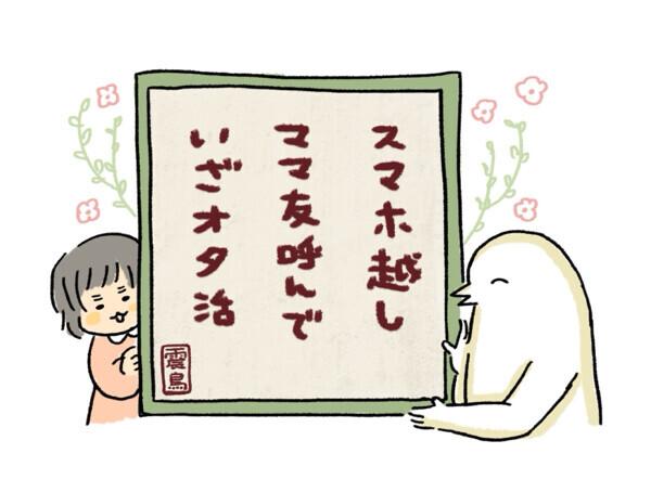 母親が「好きな物を大切にする姿勢」が子どものためにもなる!【ふるえるとりの育児日記 第12話】