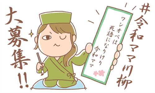 #令和ママ川柳 大募集!!