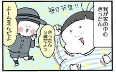 """「某アイドル機関車」にハマる母、見知らぬ男子高校生に""""推し""""を気づかれる!?【育児に遅れと混乱が生じてる !! Vol.9】"""
