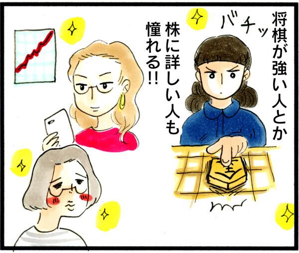 将棋が強い人とか、株に詳しい人も憧れる!