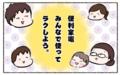 """便利家電を使えば負担が激減! 令和ママは家族で""""ラク""""して時間を作る【3児の母こっさんの甘辛日記 第8話】"""
