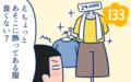 最近、スーパー内の衣料品コーナーが気になり始めた話【双子を授かっちゃいましたヨ☆ 第133話】