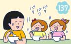 子育て中の食事ダイエットが難しい意外な理由とは?【双子を授かっちゃいましたヨ☆ 第137話】