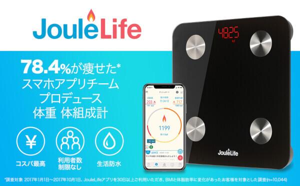 【プレゼントあり!】簡単・手軽に産後ダイエットに取り組める「Joule Life スマート体組成計」とは?