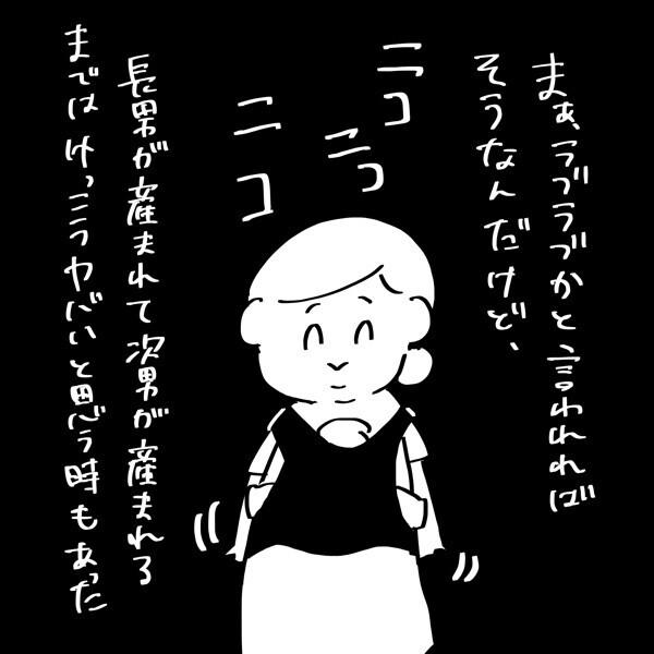 『夫のことを泣かせた話 第1話』【夫のことを泣かせた話 Vol.1】