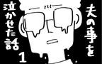 『夫のことを泣かせた話 第1話』【思ってたんとちがう4兄妹ライフ Vol.3】