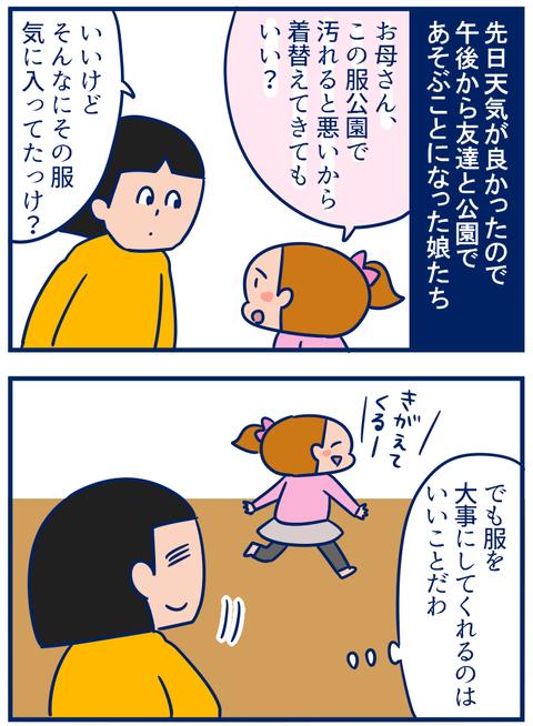 公園へおしゃれをして出かけたい娘のカワイイ口実とは?【双子を授かっちゃいましたヨ☆ 第147話】