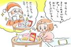 子どもに「感謝の気持ち」の大切さを教えられる! クリスマスイブ、枕元に置きたいあるものとは…?【ズボラ母のゆるゆる育児 第31話】