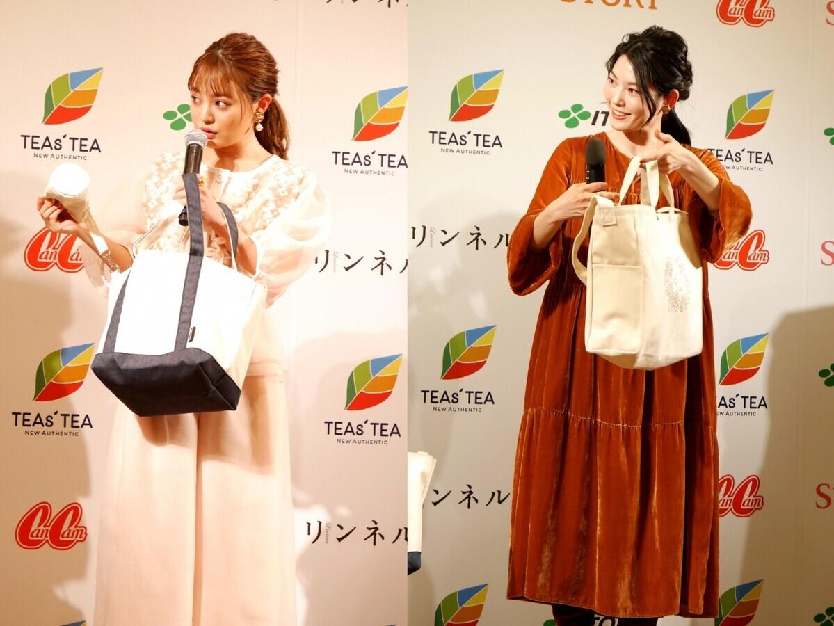 紅茶ブーム到来! 新しいTEAs' TEAを飲んで、雑誌コラボグッズをもらおう