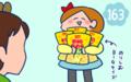 飽きるまで食べてみたい!ホワイトデーで娘が選んだお菓子とは?【双子を授かっちゃいましたヨ☆ 第163話】
