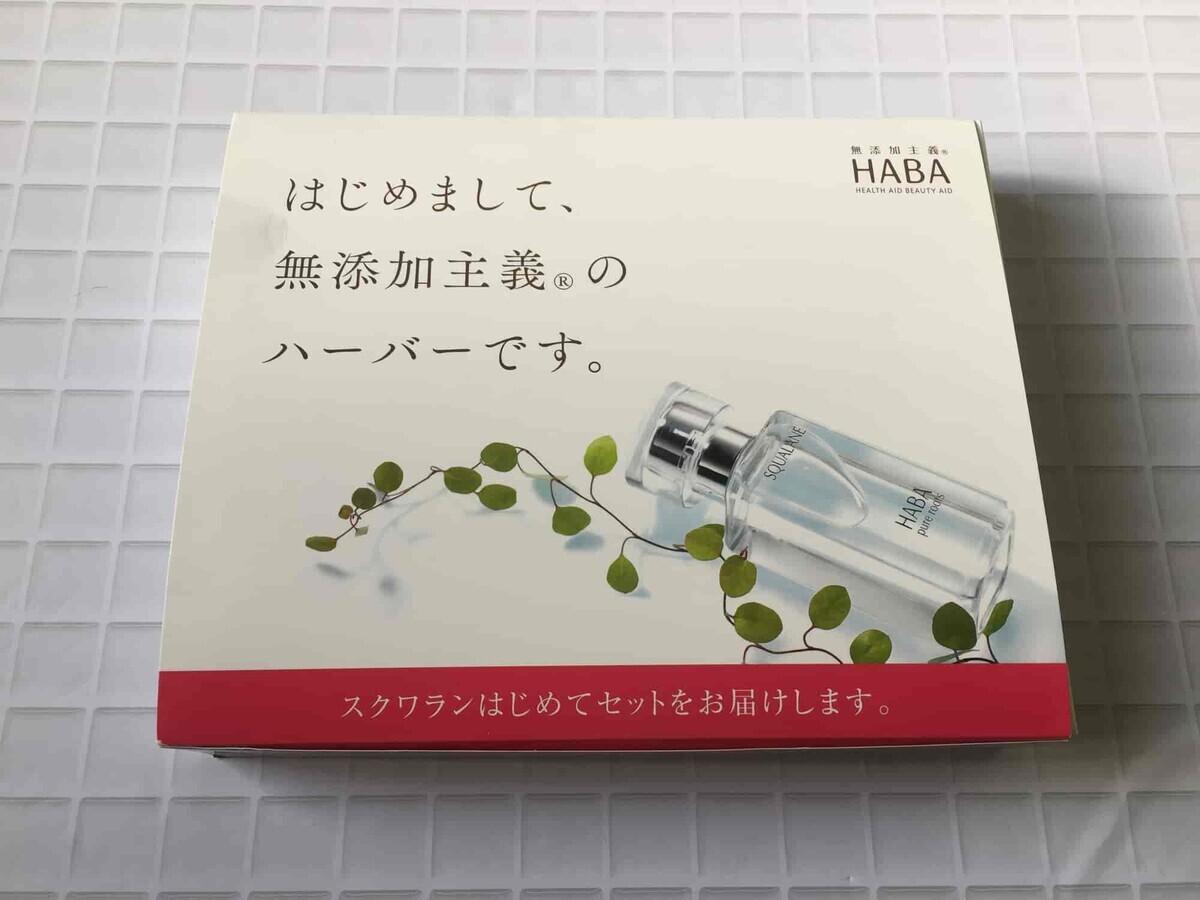 HABA(ハーバー)スクラワンオイルの効能や口コミは?実際に使ってみた!