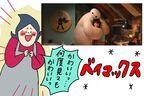 ママも子どもも大興奮~!ディズニー作品の見放題サービスが超おすすめな理由【コソダテフルな毎日 第158話】