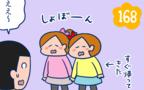 意外とアッサリ!?「遊ぶ約束」から見えた、最近の子ども事情【双子を授かっちゃいましたヨ☆ 第168話】