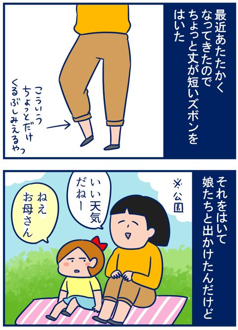 クロップドパンツに要注意!娘に注意された、恥ずかしい「うっかり」【双子を授かっちゃいましたヨ☆ 第173話】