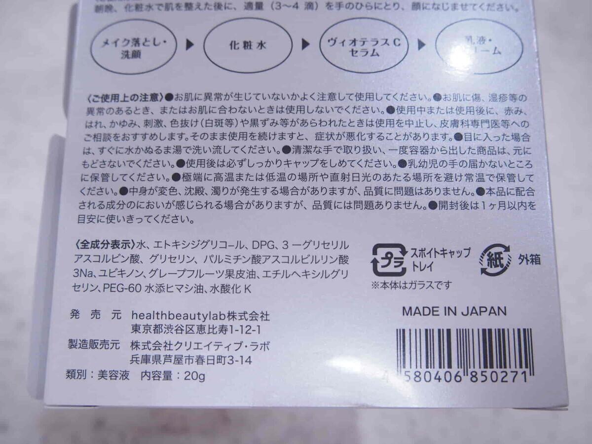 ビオテラスCセラムの効果・口コミを検証!肌トラブルへの効果は?