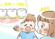 子どもの歯をムシ歯や口臭から守るコツ
