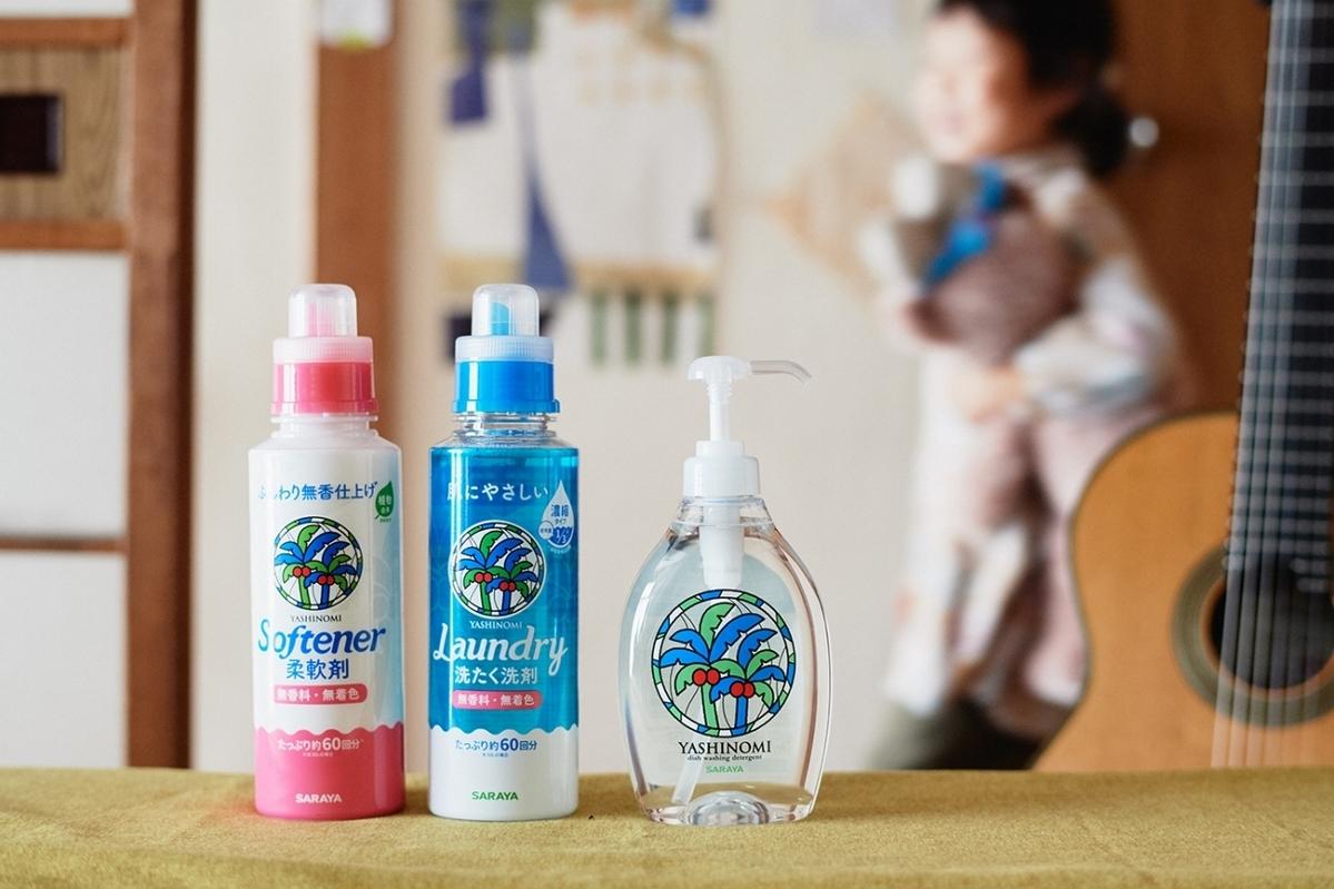 柔軟剤だけど無香料、植物性なのに高い洗浄力! ヤシノミ洗たく洗剤が「人と地球にやさしい」理由