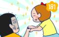 夏風邪で病んだ体に染みる…娘の言葉にはヒーリング効果が!【双子を授かっちゃいましたヨ☆ 第181話】